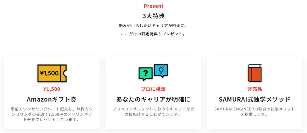 侍エンジニア塾無料カウンセリング特典