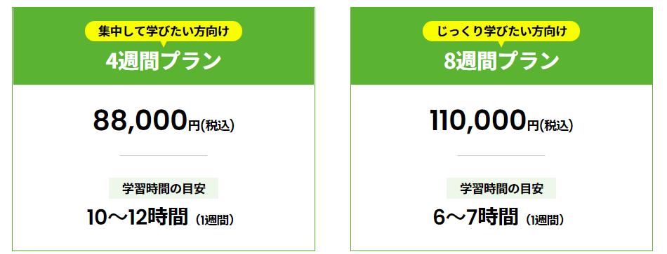 DMM WEBCAMP SKILLS料金