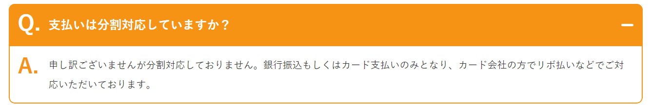 ポテパンキャンプ分割払いFAQ