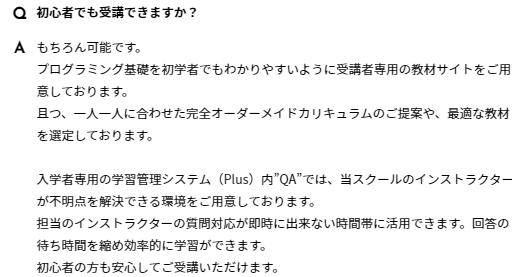 侍エンジニア塾未経験FAQ