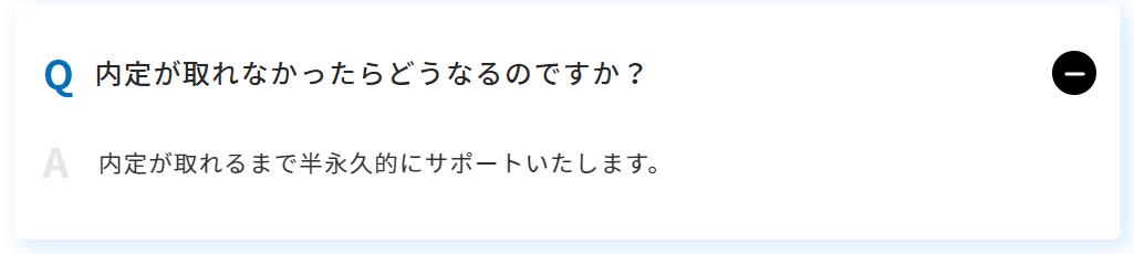 ITCEアカデミー内定FAQ